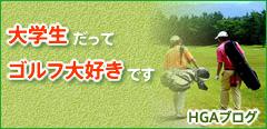 HGAブログ
