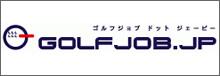 GOLFJOB.JP