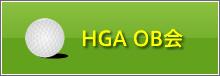 【HGA】東日本学生ゴルフ同好会連盟 OB会