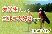 【HGA】東日本学生ゴルフ同好会連盟 ブログ
