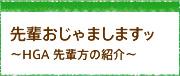 先輩おじゃましますッ〜HGA先輩方の紹介〜