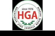 HGA 東日本学生ゴルフ同好会連盟