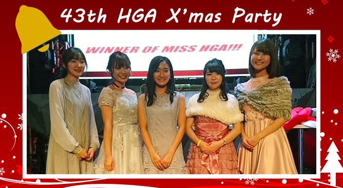 HGA 43th Xmas Party