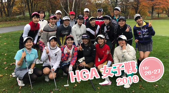 HGA 女子戦